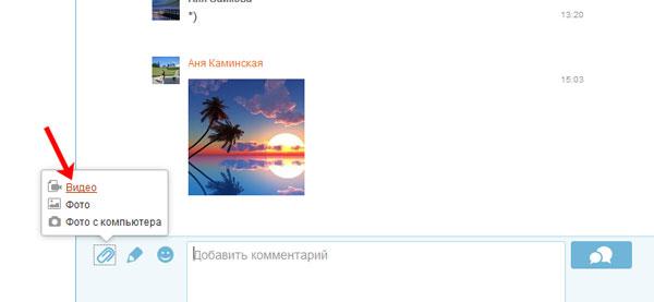 Добавить видео в обсуждения в Одноклассниках