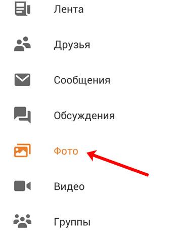 Боковое меню в мобильном приложении