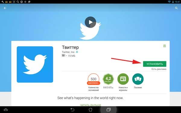 Скачиваем приложение Твиттера