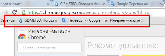 Панель закладок браузера