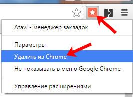 Удалить из Chrome