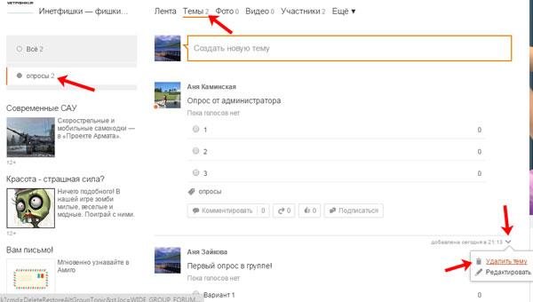 Как одноклассниках сделать опрос - Zdravie-info.ru