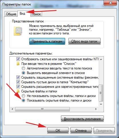 Показывать скрытые файлы папки и диски