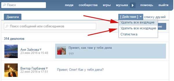 Удаляем все сообщения Вконтакте
