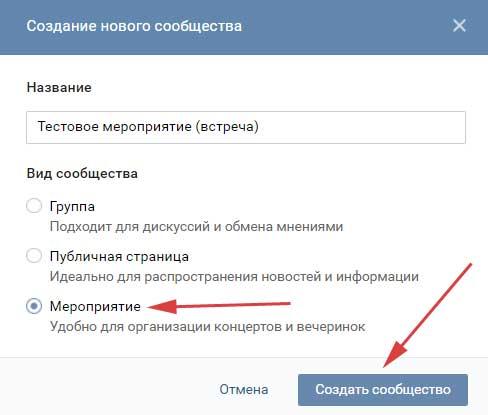 Как сделать мероприятие вконтакте