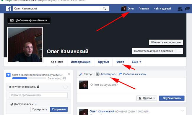 Как загрузить в фэйсбук