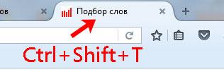 Восстановить вкладку используя комбинацию клавиш