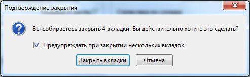 Подтверждение закрытия браузера