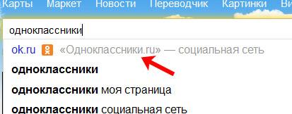 Поисковая строка браузера