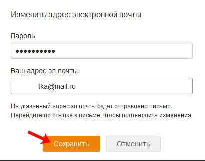 Введите адрес электронной почты