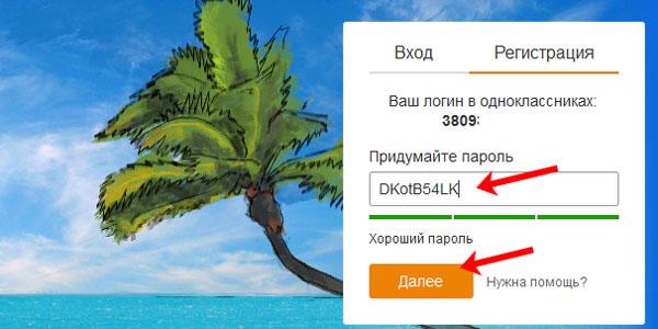 Надпись Хороший пароль