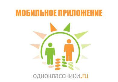 Установка мобильного приложения Одноклассники на телефон