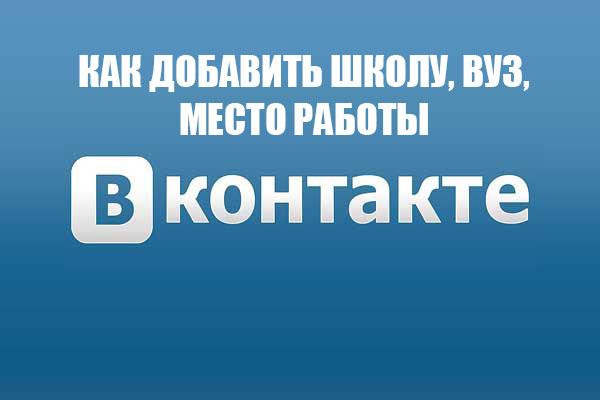 Как поставить место учебы и работы Вконтакте