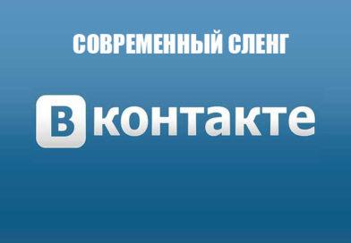 Молодежный сленг Вконтакте