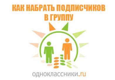 Как набрать подписчиков в группу в Одноклассниках