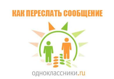 Как в Одноклассниках переслать сообщение другому человеку
