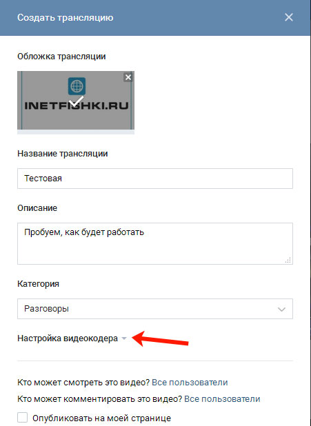 Онлайн трансляции как сделать на своем сайте