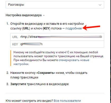 Как сделать прямой эфир вконтакте