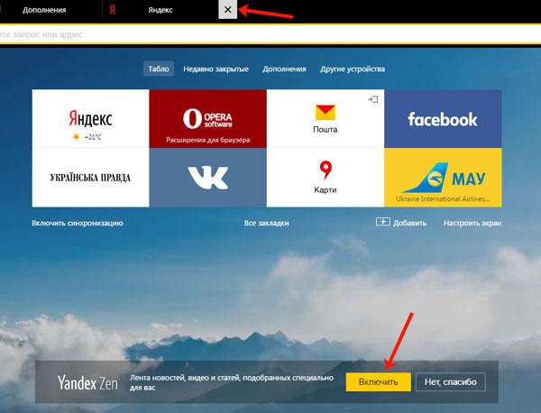 Яндекс Дзен как установить