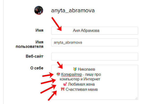 Как сделать описание профиля в инстаграм
