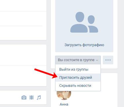 нагнать подписчиков фейсбук