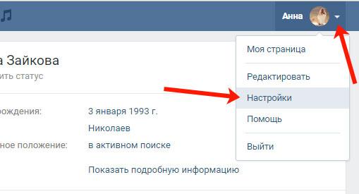 Ежова настя новости