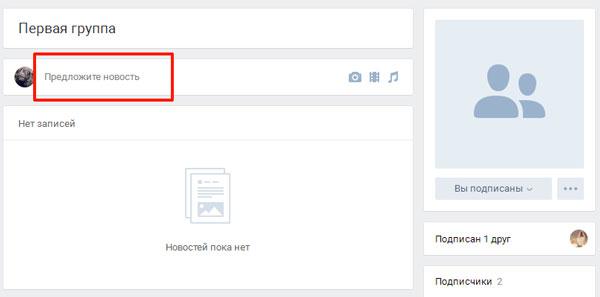 Как разрешить предлагать новости вконтакте