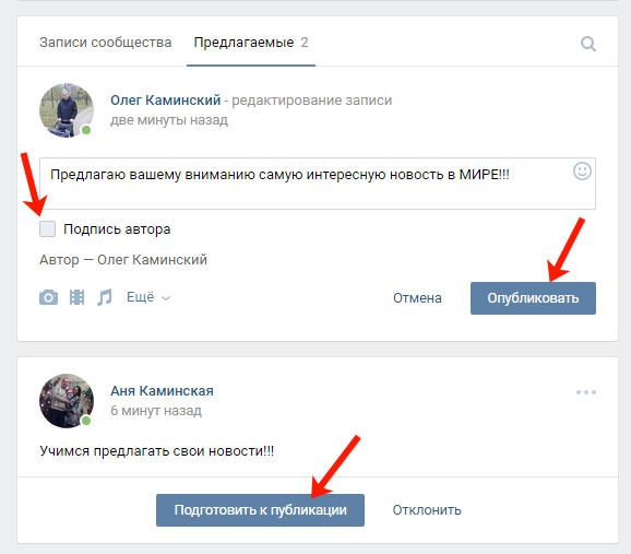 Как в вконтакте сделать предложить новость 71