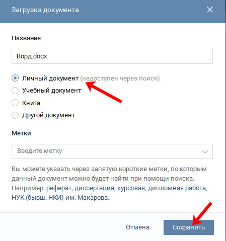 Как в вк сделать ссылку на документ