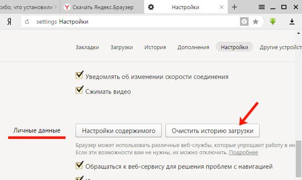 Почему не показывает видео в яндекс браузере черный экран