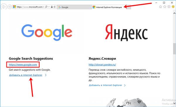 Как сделать поисковиком гугл а не яндекс 676