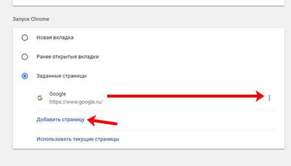 Как сделать гугл стартовой страницей в гугле хроме 818