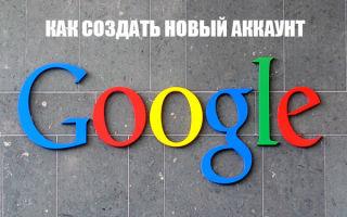 Создание нового аккаунта в Google на телефоне с Android или компьютере