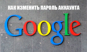 Как изменить пароль Google аккаунта через устройство на Андроиде или ПК