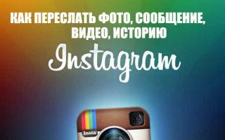 Как переслать фото или сообщение в Инстаграме