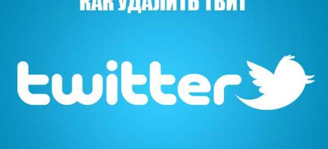 Удаление твитов в Твиттере