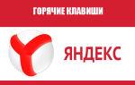Список горячих клавиш браузера Яндекс