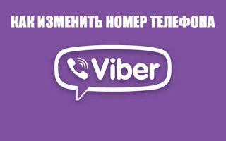 Как поменять номер телефона в Viber