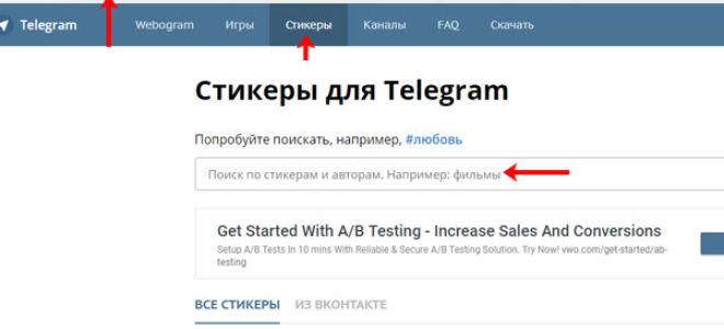 Как искать стикеры в Telegram с компьютера или телефона