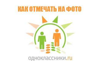 Как отметить друзей и убрать отметку на фото в Одноклассниках