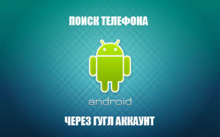 Как найти потерянный телефон Android через аккаунт Google