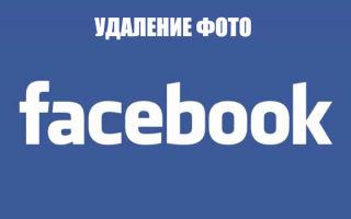 Как удалить фото из Фейсбука в своем профиле