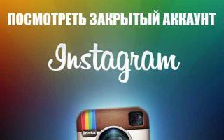 Просмотр закрытого аккаунта в Инстаграме
