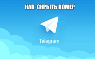 Как в Телеграмме скрыть свой номер телефона от всех