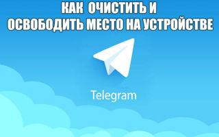 Как очистить кэш в Telegram и освободить место на телефоне или компьютере