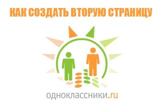 Создать вторую страницу в Одноклассниках