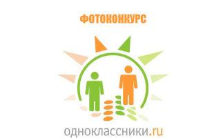 Как участвовать или выйти из фотоконкурса в Одноклассниках