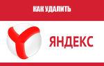 Полное удаление браузера Яндекс с компьютера и телефона