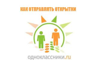 Как отправлять бесплатные или платные открытки в Одноклассниках другу