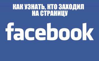 Как посмотреть на Фейсбук, кто заходил на страницу